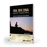 portfolio-books-mydna-korean
