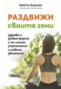Move Your DNA Bulgarian edition